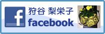狩谷 梨栄子フェイスブック