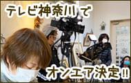 テレビ神奈川「なかなか日本」でオンエア!!