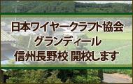 日本ワイヤークラフト協会・グランディール信州長野校開校
